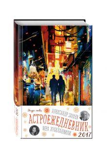 Александр Зараев, Вера Хубелашвили - Звезда любви (астроежедневник) (Город) обложка книги