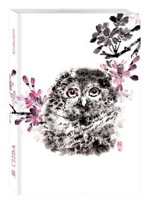 Гапчинская Е. - Японская живопись суми-э. Сова. Блокнот mini обложка книги