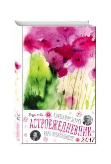 Александр Зараев, Вера Хубелашвили - Звезда любви (астроежедневник) (Цветы) обложка книги