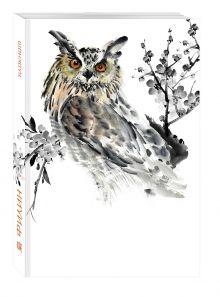 Гапчинская Е. - Японская живопись суми-э. Филин. Блокнот mini обложка книги