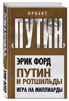 Форд Э. - Путин и Ротшильды. Игра на миллиарды обложка книги