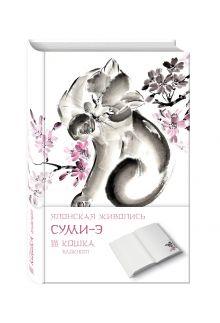 - Японская живопись суми-э. Кошка обложка книги