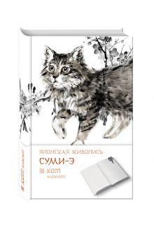 - Японская живопись суми-э. Кот обложка книги
