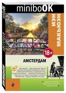Макьюэн И. - Амстердам обложка книги