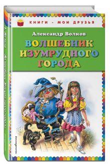Волков А.М. - Волшебник Изумрудного города (нов.оф.) обложка книги