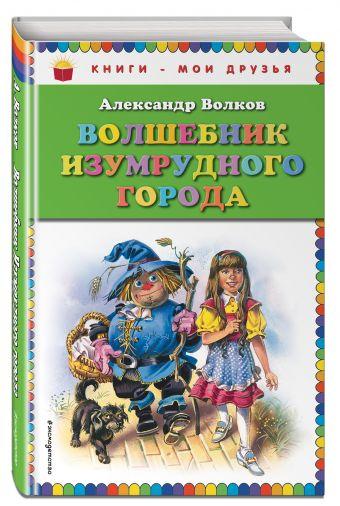 Волшебник Изумрудного города (ил. В. Канивца) Волков А.М.