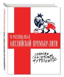 - В раздевалках Английской Премьер-лиги обложка книги