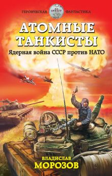 Обложка Атомные танкисты. Ядерная война СССР против НАТО (Ремонт крышек) Владислав Морозов