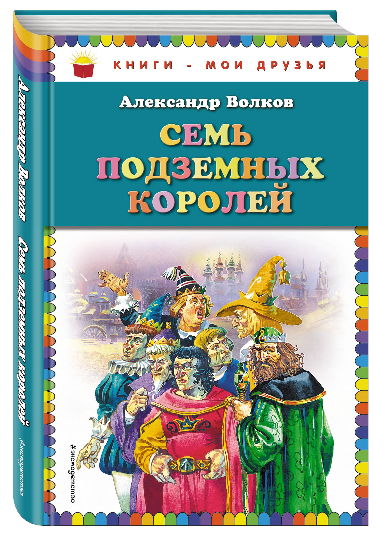 Семь подземных королей (ил. В. Канивца)