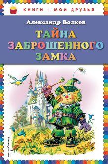 Обложка Тайна заброшенного замка (ил. В. Канивца) Александр Волков