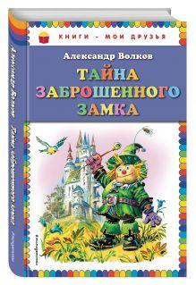 Тайна заброшенного замка (ил. В. Канивца) обложка книги