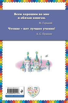 Обложка сзади Тайна заброшенного замка (ил. В. Канивца) Александр Волков