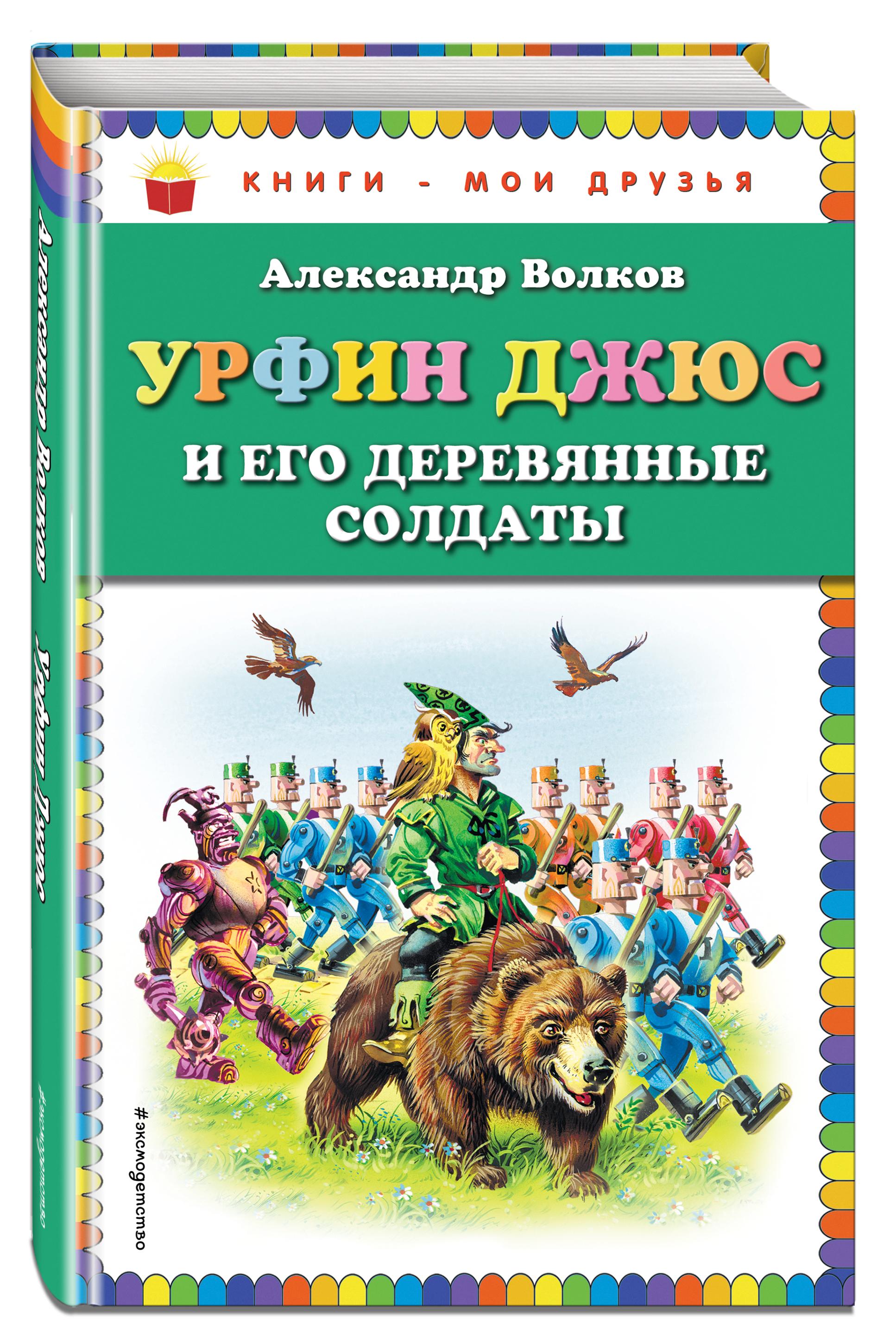 Урфин Джюс и его деревянные солдаты (ил. В. Канивца)