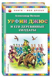 Урфин Джюс и его деревянные солдаты (ил. В. Канивца) обложка книги