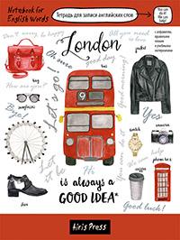 - Тетрадь для записи английских слов (Лондон) обложка книги