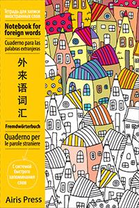 - Тетрадь для записи иностранных слов с клапанами. (Домики) обложка книги