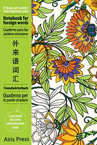 - Тетрадь для записи иностранных слов с клапанами. (Цветочные узоры) обложка книги