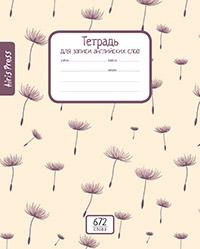 - Тетрадь школьная для записи английских слов (Одуванчики) обложка книги