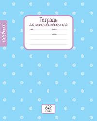 - Тетрадь школьная для записи английских слов (Голубой горошек) обложка книги