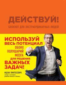 Обложка Действуй! Блокнот для экстраординарных людей (оранжевый) Ицхак Пинтосевич