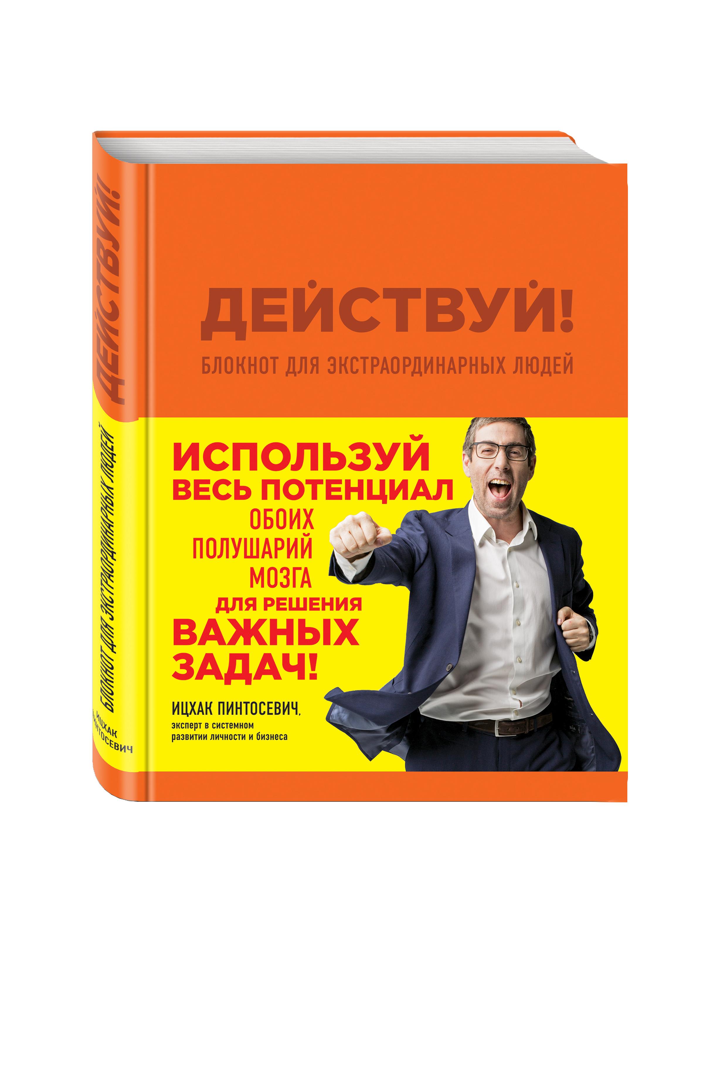 Действуй! Блокнот для экстраординарных людей (оранжевый) ( Пинтосевич И.  )