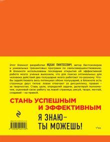 Обложка сзади Действуй! Блокнот для экстраординарных людей (оранжевый) Ицхак Пинтосевич