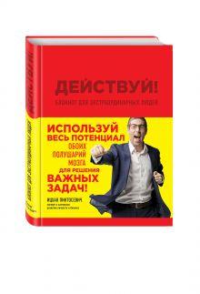 Действуй! Блокнот для экстраординарных людей (красный) обложка книги