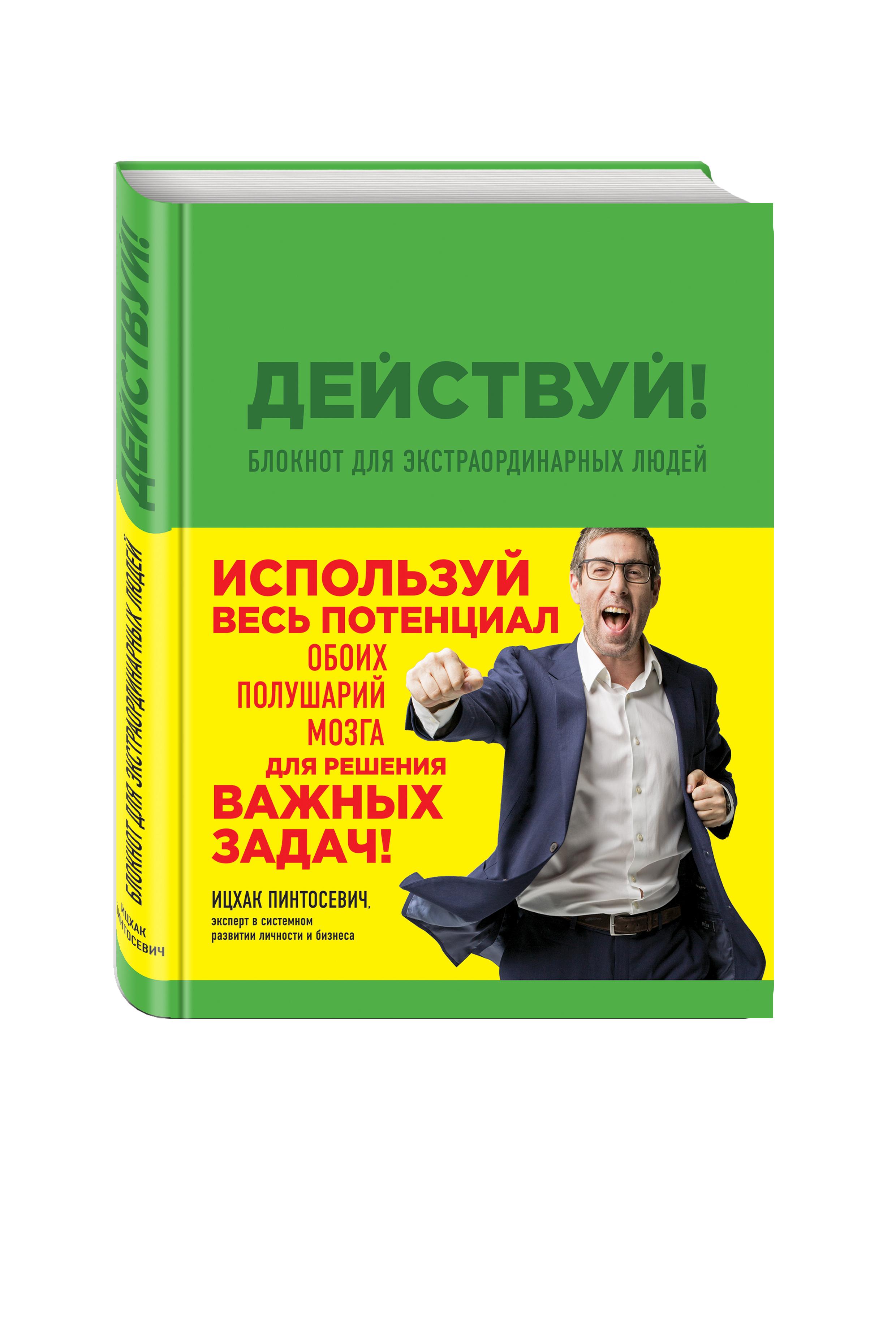 Действуй! Блокнот для экстраординарных людей (зеленый) ( Пинтосевич И.  )