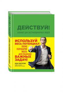 Действуй! Блокнот для экстраординарных людей (зеленый) обложка книги