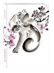 Гапчинская Е. - Японская живопись суми-э. Кошка. Блокнот mini. обложка книги