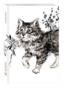 Гапчинская Е. - Японская живопись суми-э. Кот. Блокнот mini. обложка книги