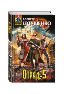 Евтушенко А.А. - Отряд-5 обложка книги