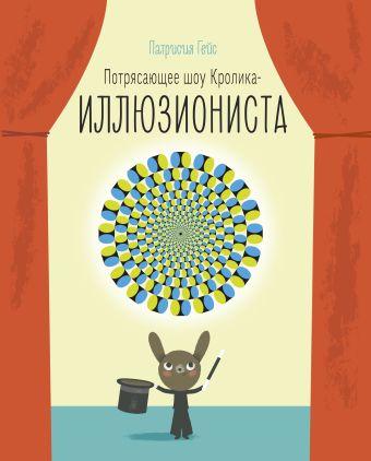 Потрясающее шоу кролика-иллюзиониста Гейс П.
