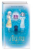 Купить Книга Лили и магия перемен Вебб Х. 978-5-699-95633-3 Издательство u0022Эксмоu0022 ООО