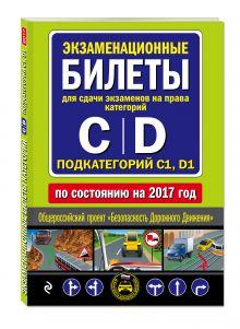 - Экзаменационные билеты для сдачи экзаменов на права категорий C, D, подкатегорий «C1», «D1» 2017 обложка книги