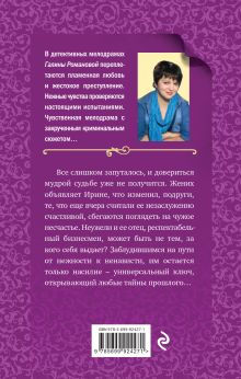Обложка сзади Преступно счастливая Галина Романова