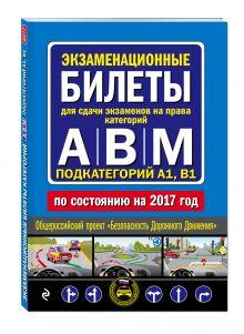 - Экзаменационные билеты для сдачи экзаменов на права категорий А, В и M, подкатегорий A1, B1 (по состоянию на 2017 год) обложка книги