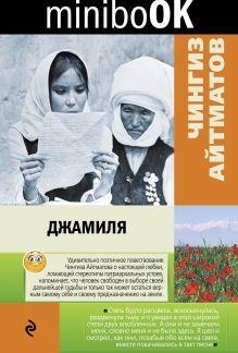 Обложка Джамиля Чингиз Айтматов