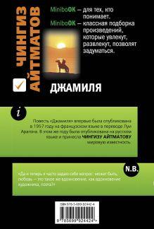 Обложка сзади Джамиля Чингиз Айтматов