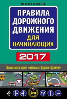 Обложка Правила дорожного движения для начинающих 2017 Николай Жульнев