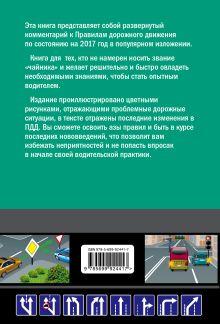 Обложка сзади Правила дорожного движения для начинающих 2017 Николай Жульнев