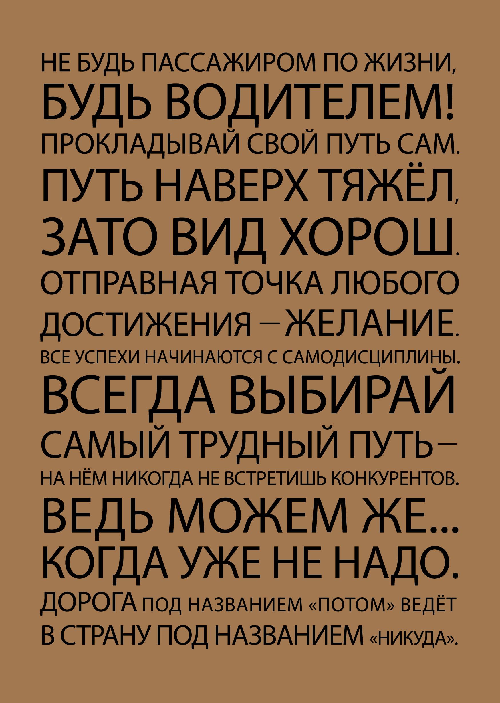 Блокнот. Всегда выбирай (формат А5, мотивирующие фразы, крафт обложка) от book24.ru