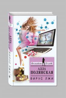 Полянская А. - Вирус лжи обложка книги