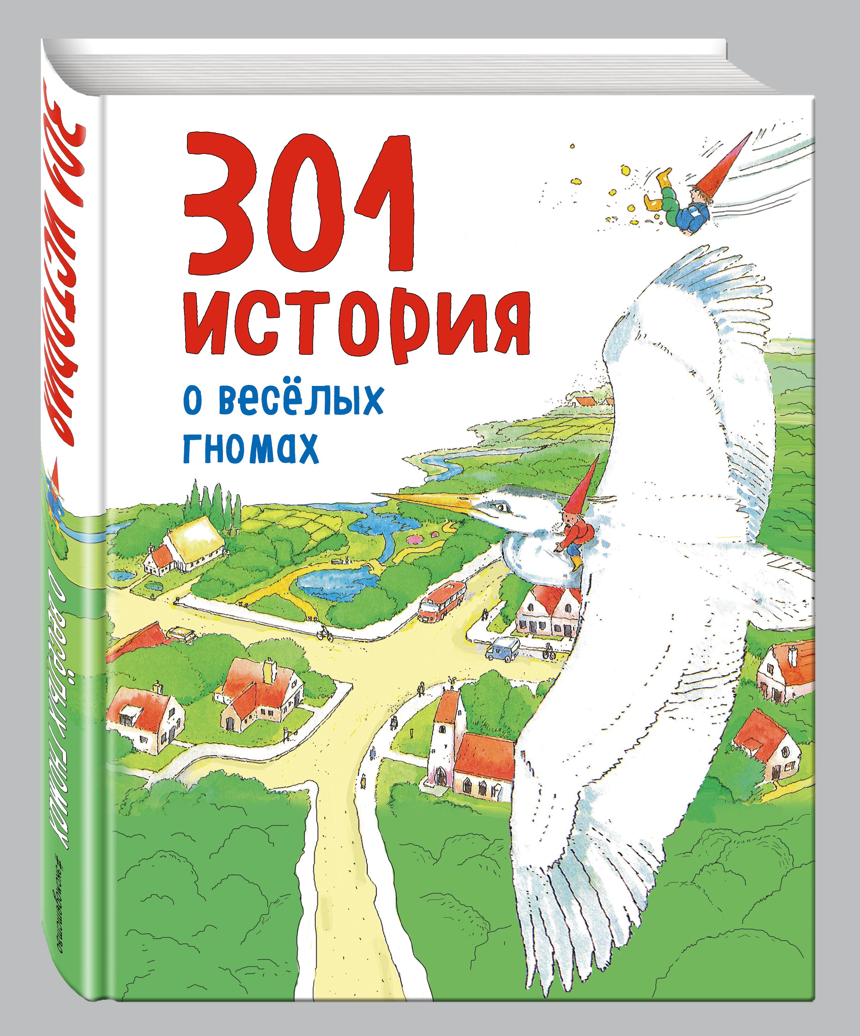 301 история о веселых гномах