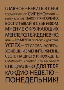 Блокнот. Главное - верить в себя (формат А5, мотивирующие фразы, крафт обложка)