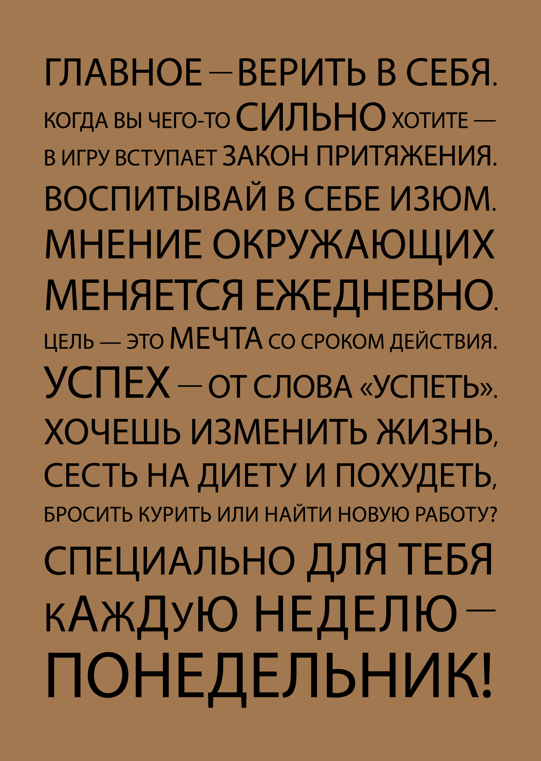 Блокнот. Главное - верить в себя (формат А5, мотивирующие фразы, крафт обложка) от book24.ru