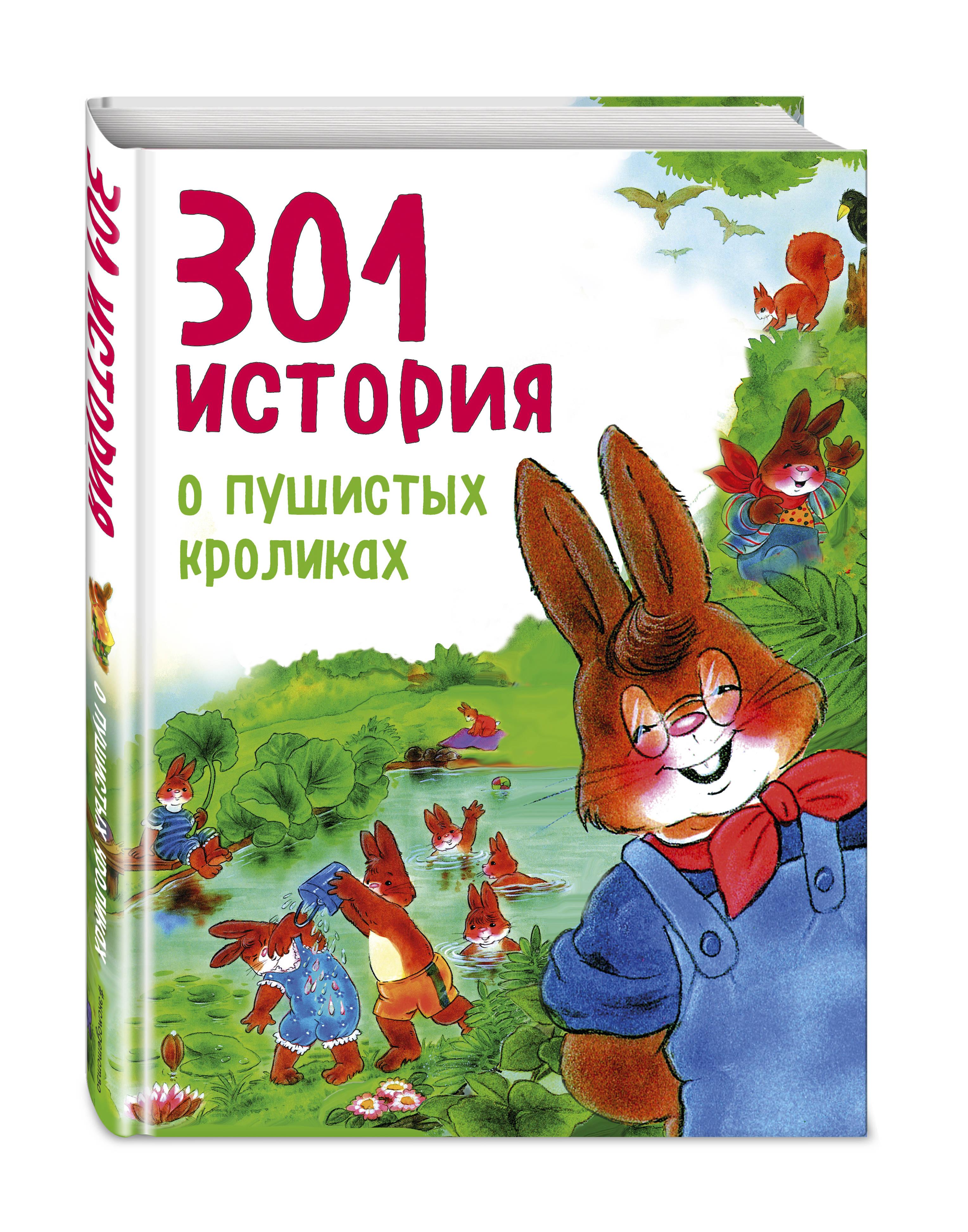 Фрёлих Ф. 301 история о пушистых кроликах f gattien f gattien 6236 301