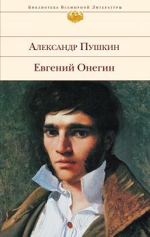 Обложка Евгений Онегин Александр Пушкин