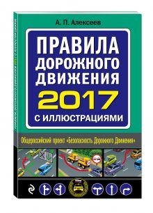 Алексеев А. - Правила дорожного движения 2017 с иллюстрациями обложка книги