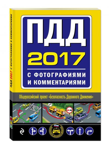 ПДД на 2017 год с фотографиями и комментариями